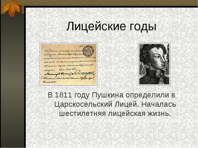 Лицейские годы В 1811 году Пушкина определили в Царскосельский Лицей. Началас...