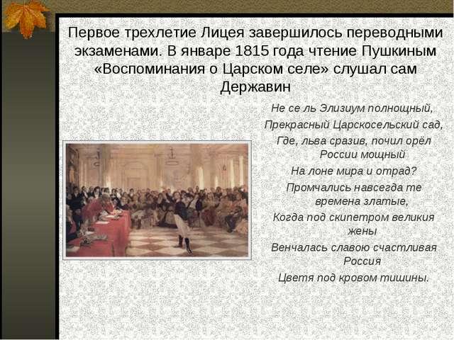 Первое трехлетие Лицея завершилось переводными экзаменами. В январе 1815 года...