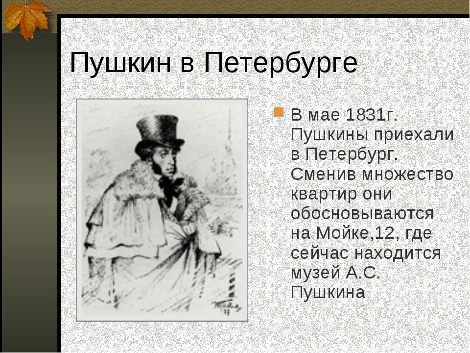 Пушкин в Петербурге В мае 1831г. Пушкины приехали в Петербург. Сменив множест...