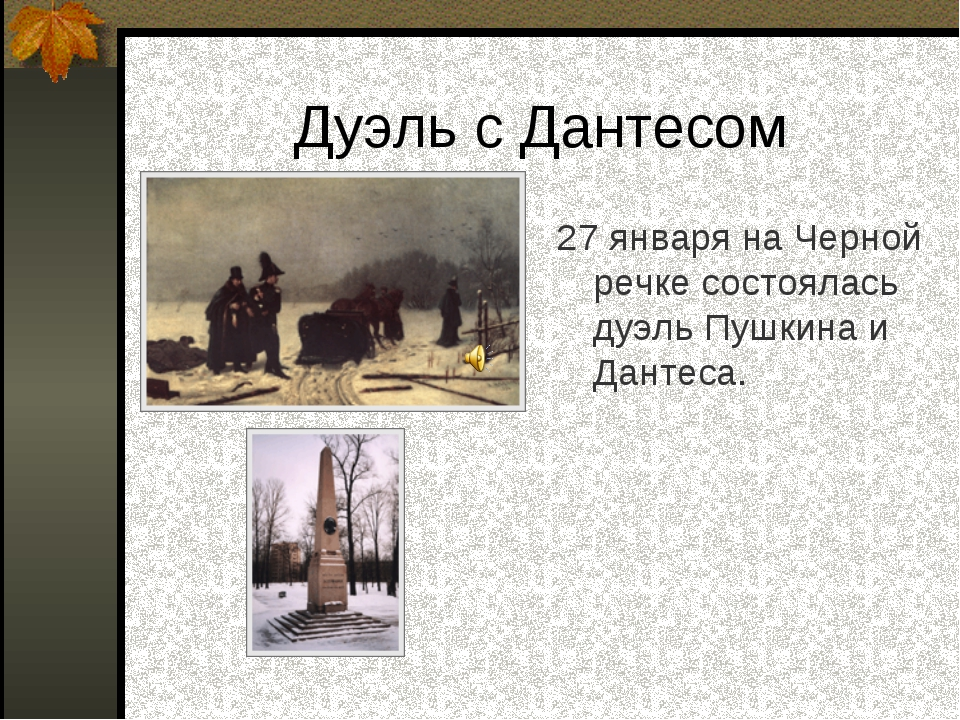 Дуэль с Дантесом 27 января на Черной речке состоялась дуэль Пушкина и Дантеса.