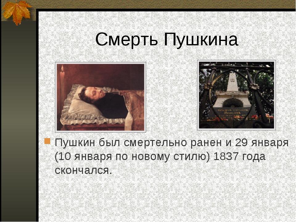 Смерть Пушкина Пушкин был смертельно ранен и 29 января (10 января по новому с...