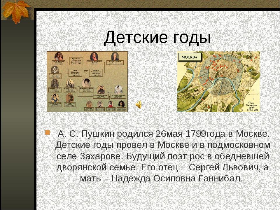 Детские годы А. С. Пушкин родился 26мая 1799года в Москве. Детские годы прове...