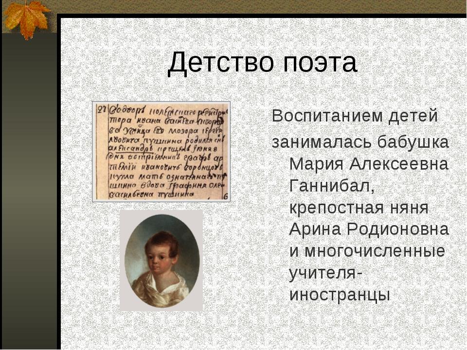Детство поэта Воспитанием детей занималась бабушка Мария Алексеевна Ганнибал,...