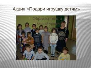 Акция «Подари игрушку детям»