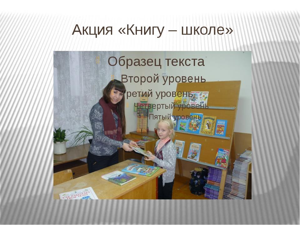 Акция «Книгу – школе»