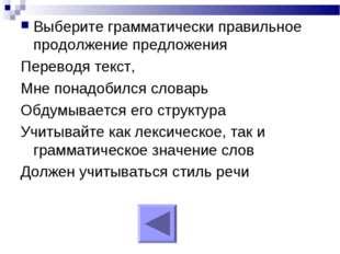 Выберите грамматически правильное продолжение предложения Переводя текст, Мне