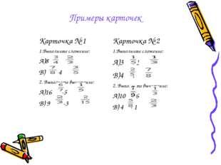 Примеры карточек Карточка № 1 1.Выполните сложение: А)8 + В) +4 2. Выполните