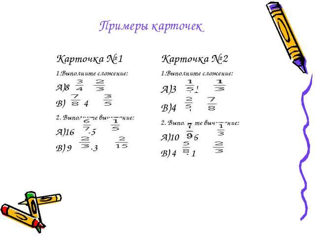 Примеры карточек Карточка № 1 1.Выполните сложение: А)8 + В) +4 2. Выполните...