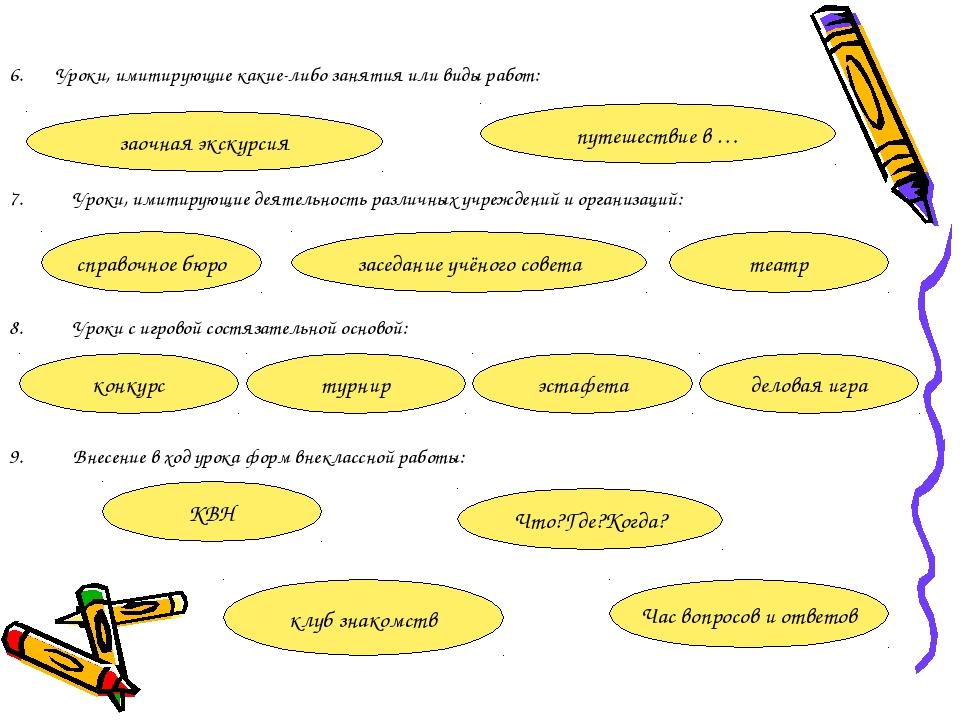 6. Уроки, имитирующие какие-либо занятия или виды работ: Уроки, имитирующие д...