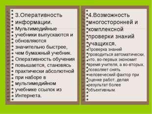3.Оперативность информации. Мультимедийные учебники выпускаются и обновляются