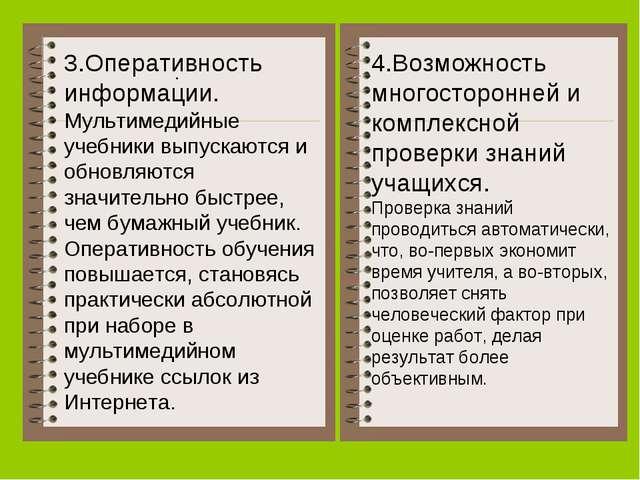 3.Оперативность информации. Мультимедийные учебники выпускаются и обновляются...
