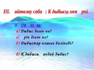 Ой қозғау: а) Дыбыс деген не? ә) Әріп деген не? б) Дыбыстар нешеге бөлінеді?