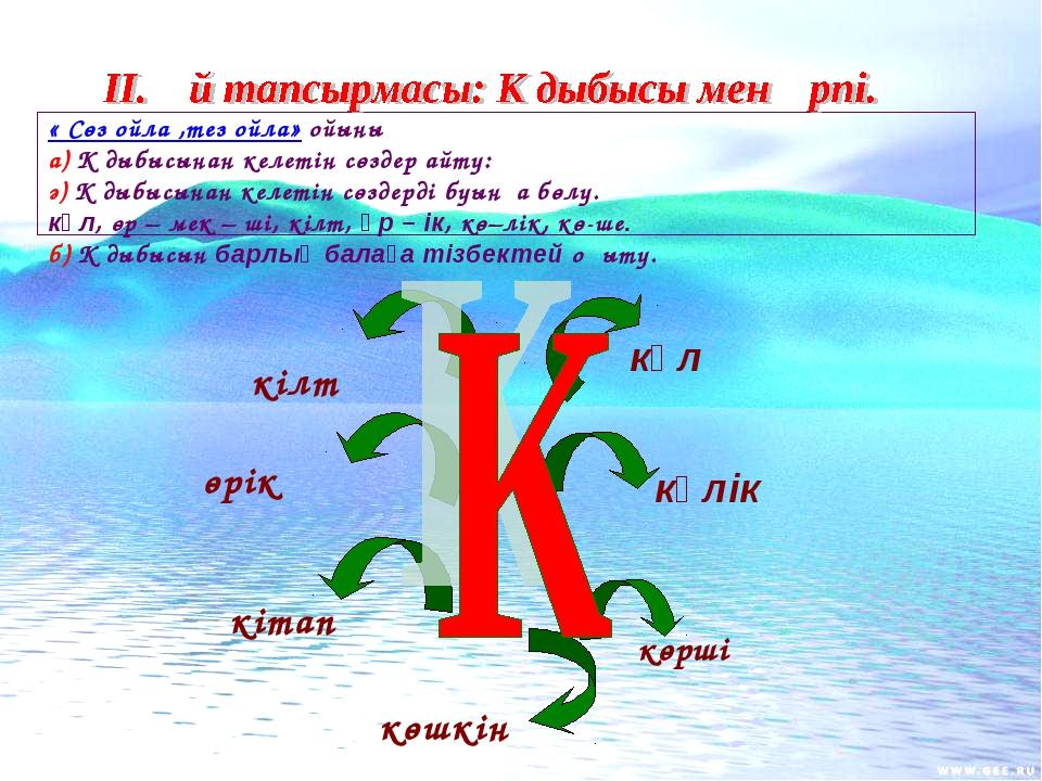 « Сөз ойла ,тез ойла» ойыны а) К дыбысынан келетін сөздер айту: ә) К дыбысына...