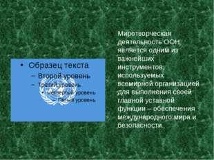 Миротворческая деятельность ООН является одним из важнейших инструментов, ис