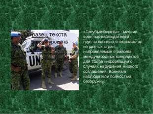 «Голубые береты» ‑ миссии военных наблюдателей ‑ группы военных специалистов