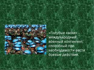 «Голубые каски» ‑ международный военный контингент, способный при необходимо