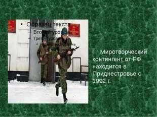 Миротворческий контингент от РФ находится в Приднестровье с 1992 г.