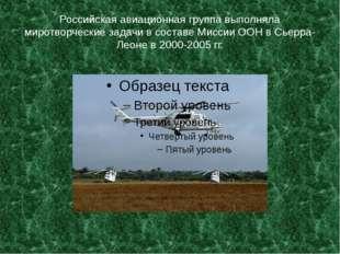 Российская авиационная группа выполняла миротворческие задачи в составе Мисси