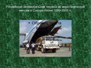 Российская автомобильная техника на миротворческой миссии в Сьерра-Леоне 2000