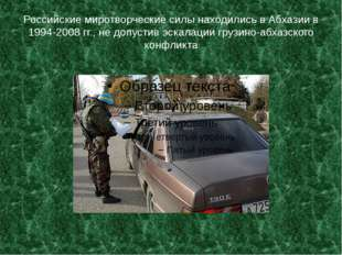 Российские миротворческие силы находились в Абхазии в 1994-2008 гг., не допус