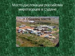 Место дислокации российских миротворцев в Судане