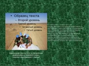Миротворцы Миссии ООН по проведению референдума в Западной Сахаре сверяют сво