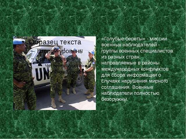 «Голубые береты» ‑ миссии военных наблюдателей ‑ группы военных специалистов...