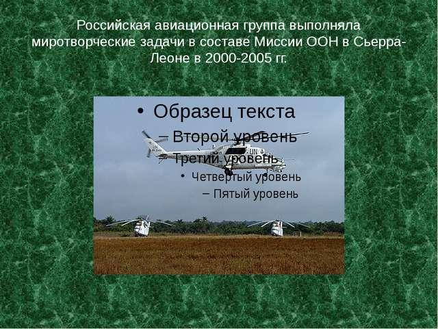 Российская авиационная группа выполняла миротворческие задачи в составе Мисси...