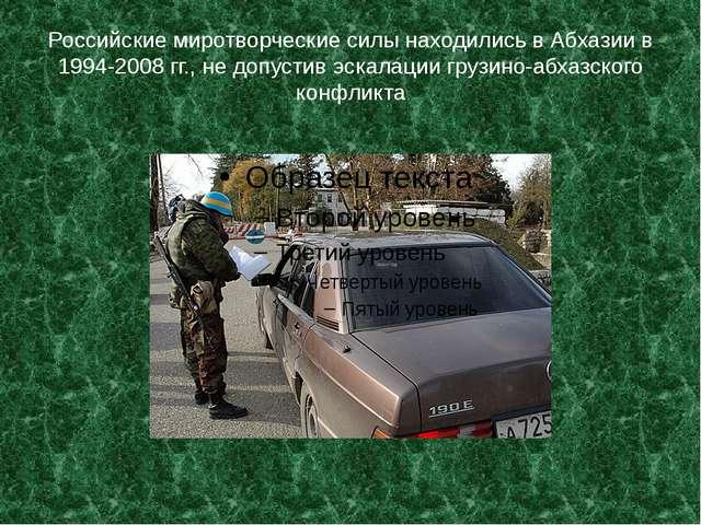 Российские миротворческие силы находились в Абхазии в 1994-2008 гг., не допус...