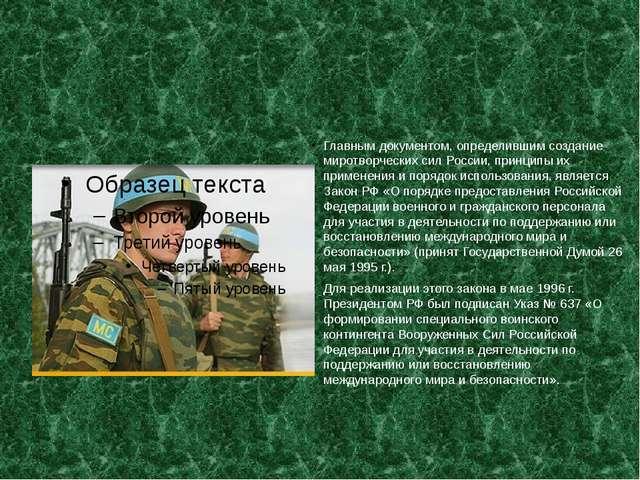 Главным документом, определившим создание миротворческих сил России, принцип...