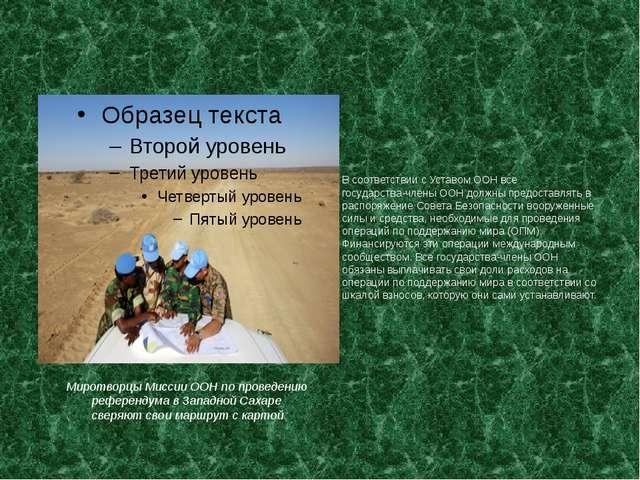 Миротворцы Миссии ООН по проведению референдума в Западной Сахаре сверяют сво...