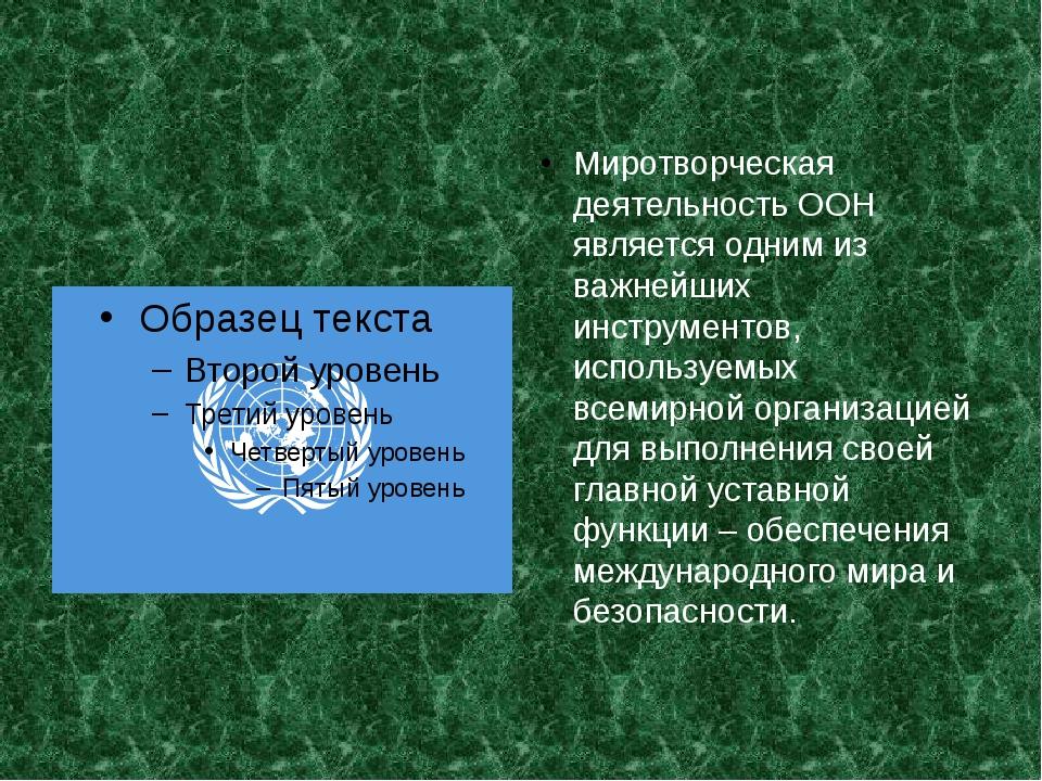 Миротворческая деятельность ООН является одним из важнейших инструментов, ис...