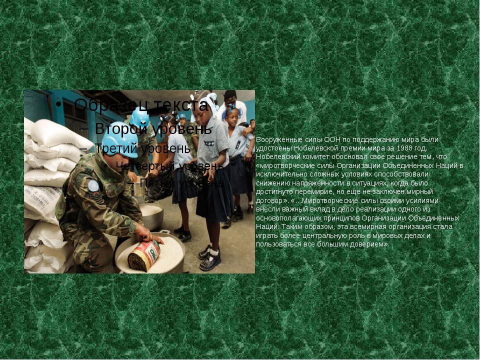 Вооруженные силы ООН по поддержанию мира были удостоены Нобелевской премии м...
