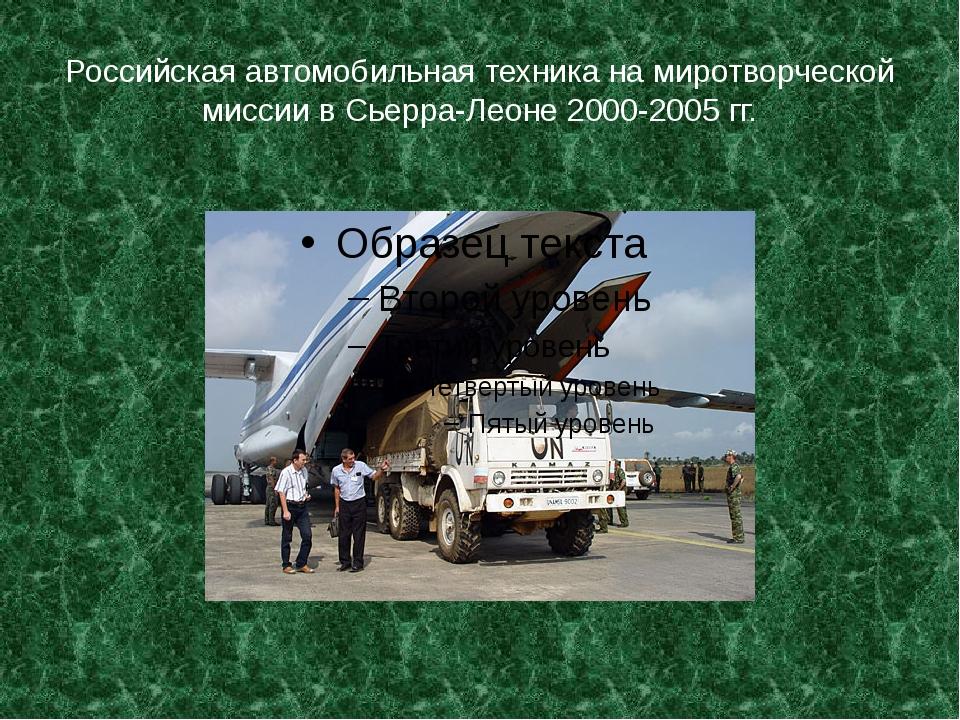 Российская автомобильная техника на миротворческой миссии в Сьерра-Леоне 2000...
