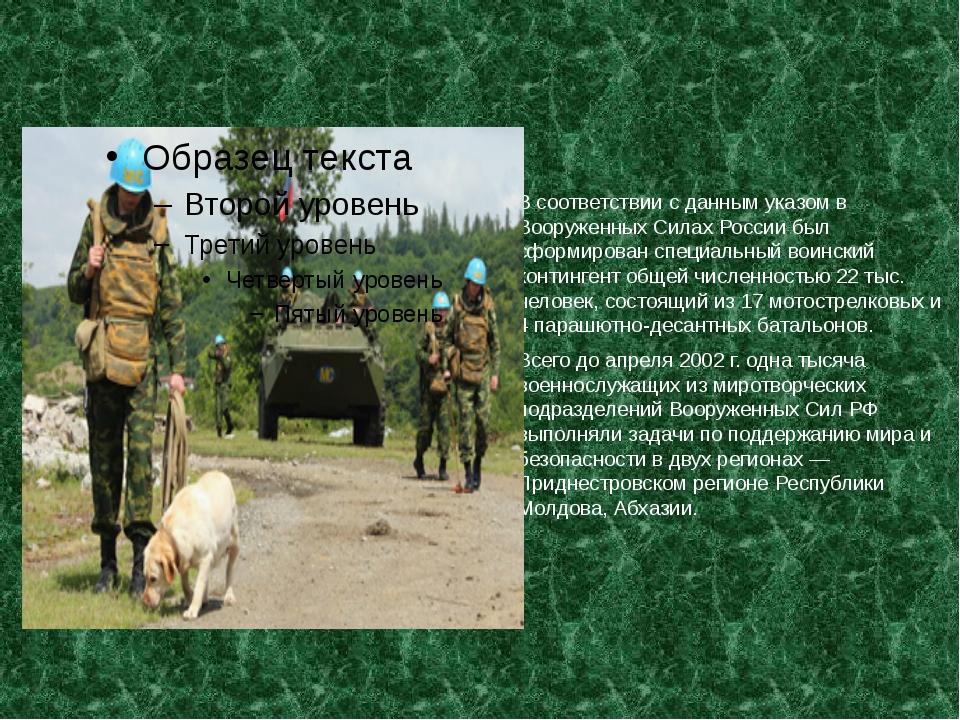 В соответствии с данным указом в Вооруженных Силах России был сформирован сп...