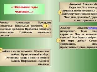 « Школьные годы чудесные…» Анатолий Алексин «Безумная Евдокия». Что такое до