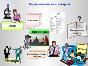 Сочинения Формы отчетности и контроля Интервью тесты ? Эссе Презентации Иссл