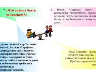 Художественный мир Татьяны Толстой. Рассказ «Серафим». Каким должен быть чел
