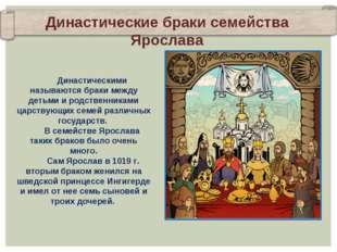 Династические браки семейства Ярослава Династическими называются браки между