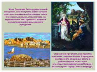 Жена Ярослава была удивительной женщиной. Она получила самое лучшее для своег