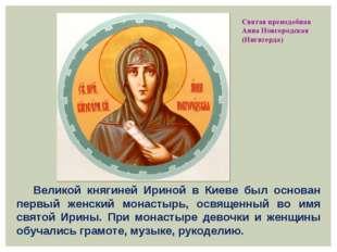 Великой княгиней Ириной в Киеве был основан первый женский монастырь, освящен
