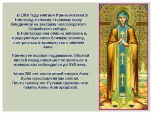 В 1050 году княгиня Ирина поехала в Новгород к своему старшему сыну Владимиру