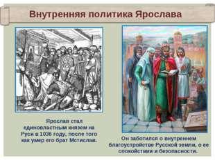 Ярослав стал единовластным князем на Руси в 1036 году, после того как умер ег