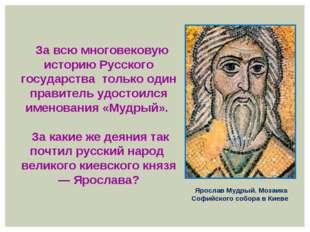 За всю многовековую историю Русского государства только один правитель удост