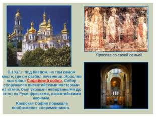 В 1037 г. под Киевом, на том самом месте, где он разбил печенегов, Ярослав вы
