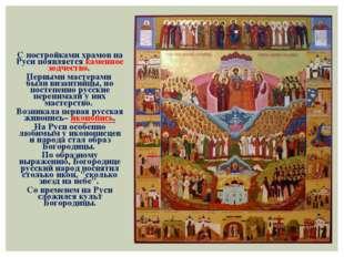 С постройками храмов на Руси появляется каменное зодчество. Первыми мастерами