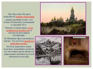При Ярославе Мудром появляются первые монастыри, самым крупным из них стал К