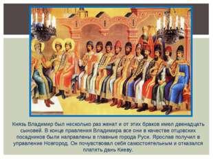 Князь Владимир был несколько раз женат и от этих браков имел двенадцать сынов