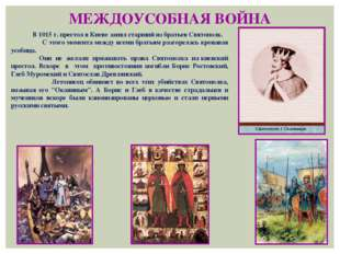 МЕЖДОУСОБНАЯ ВОЙНА В 1015 г. престол в Киеве занял старший из братьев Святопо