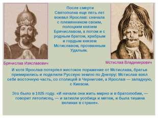 После смерти Святополка еще пять лет воевал Ярослав: сначала с племянником с